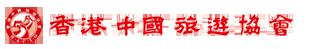 香港中國旅遊協會